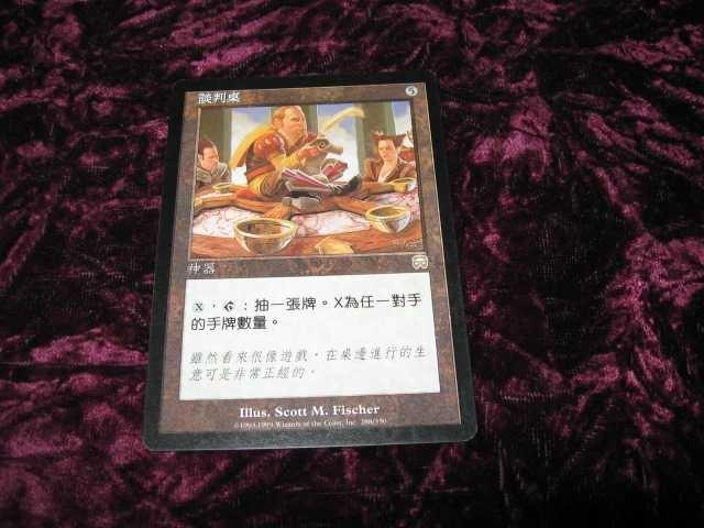 BARGAINING TABLE RARE(ARTIFACT MERCADIAN MASQUES)JAPANSKT KO