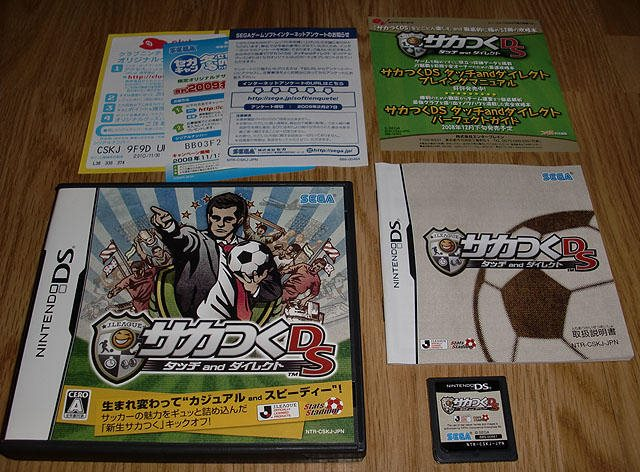 DS: Soccer Tsuku DS Touch and Direct ★