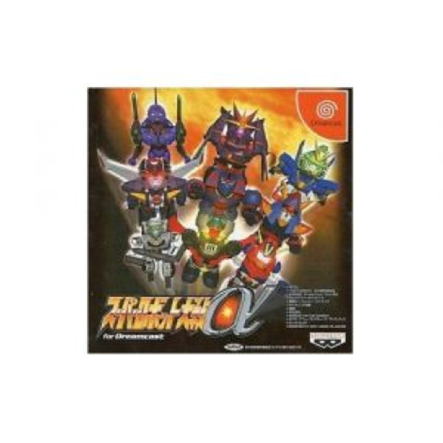 Super Robot Taisen Wars Alpha - Japan - Dreamcast