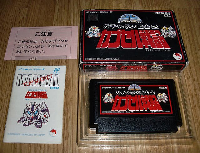 Nes Japan: SD Gundam World Gachapon Senshi 2 Capsule Senki ★