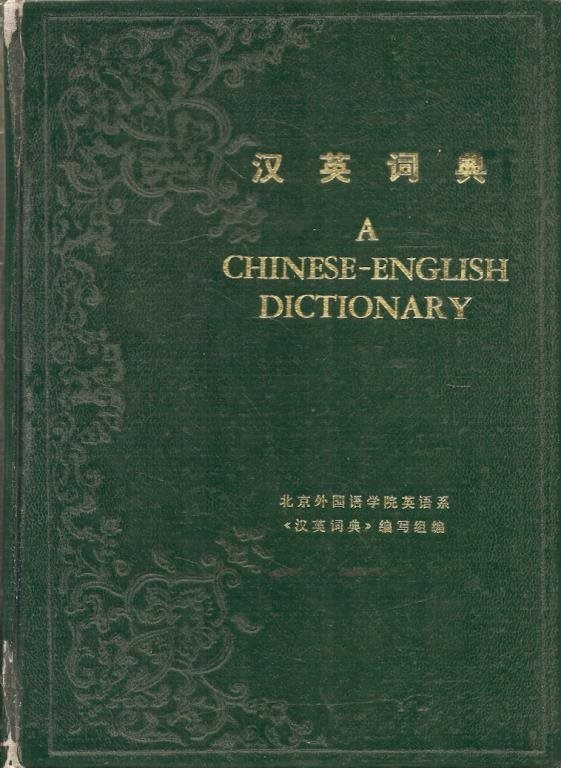 Han-Ying cidian: A chinese-english dictionary.