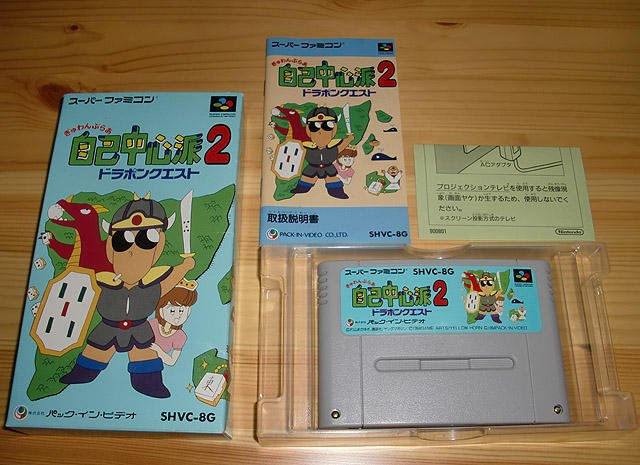 Snes Japan: Gambler Jiko Chuushinha 2 Dorapon Quest ★