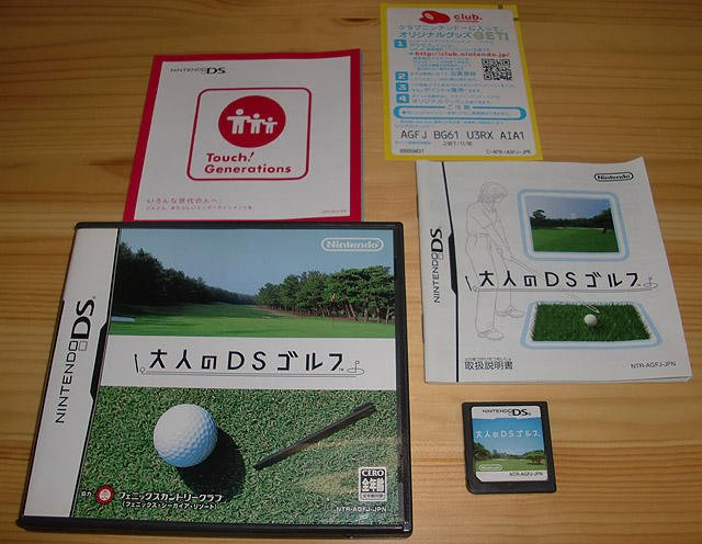 DS: Otona no DS Golf
