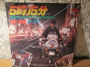 The Who / Vinyl / Mega Rare / 45.