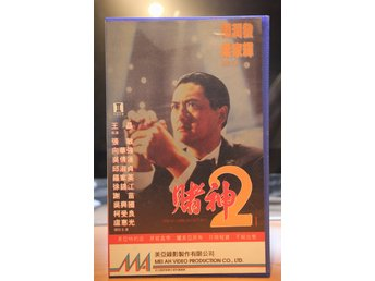 God of Gamblers 2 - EX rental, Hong Kong, Mei Ah Video, VHS, 2 Tapes