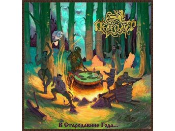 Pereplut –At The Ancient Times cd 2017 Russian folk thrash m