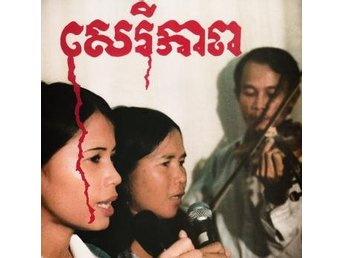 Banteay Ampil Band: Cambodian Liberation Songs (Vinyl LP)