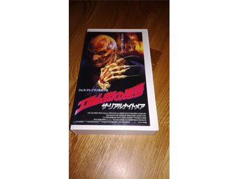 Wes Craven's New Nightmare (Japan VHS)