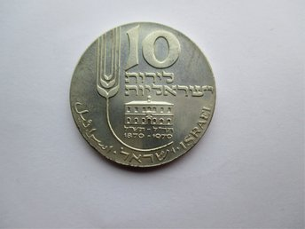 Israel, 10 lirot, 1970 22nd Anniversary of Independence  KM#55