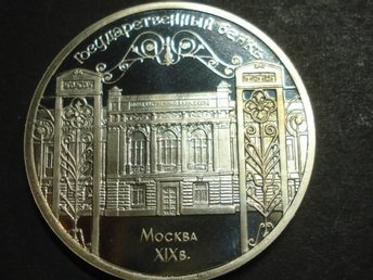 RUSSIA CCCP 5 ROUBLES 1991 STATE BANK BUILDING IN MOSCOW