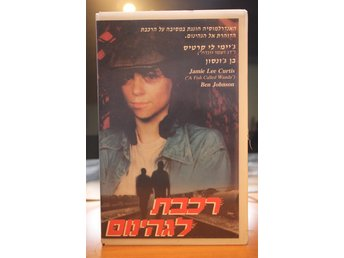 Terror Train - EX rental, Israel Mondial Video, VHS