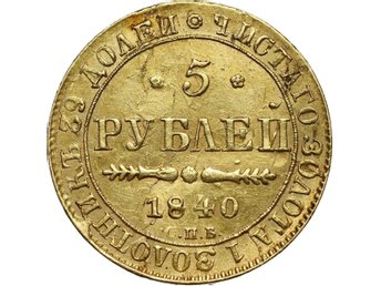 Russia, Nicholas I, 5 Roubles 1840 double eagle imperial , St. Petersburg