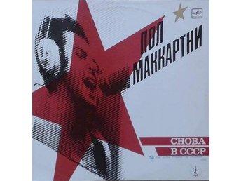 Paul McCartney title Blues Rock, Rock & Roll USSR LP - Hägersten - Paul McCartney title Blues Rock, Rock & Roll USSR LP - Hägersten
