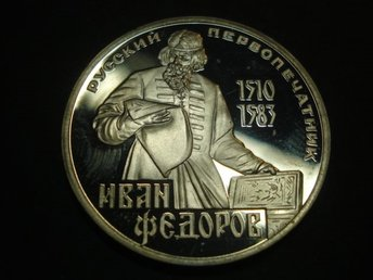 RUSSIA CCCP ROUBLE 1983 FIRST RUSSIAN PRINTER IVAN FEDOROV