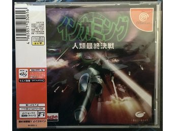 Incoming Humanity Last Battle (Dreamcast NYTT! Japan utgåva)