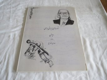 NOTER FÖR VIOLIN FIOL - IRANIAN STUDES FOR VIOLIN BY MEHDI MEFTAH / ARABISK TEXT