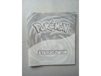 Pokemon FireRed / LeafGreen Trainer Guide handbok (Grekiska)