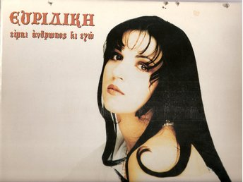 "Eurovision 1994 Cyprus: Evridiki – in Greek & French on rare 12"" single"