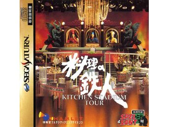 The Battle of Iron Chef Kitchen Stadium Tour (inkl. Spinecard & Japansk Version)