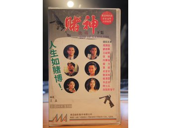 God of Gamblers - EX rental, Hong Kong, Mei Ah Video, VHS