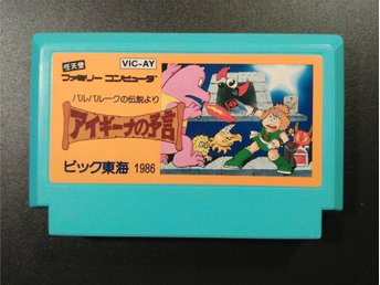 Aigiina no Yogen - From the legend of Balubalouk till Famicom
