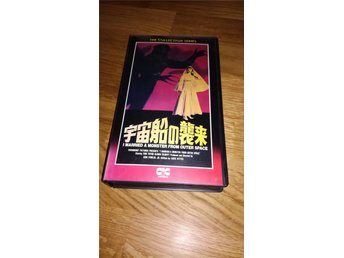 I Married A Monster From Outer Space (VHS Japan)
