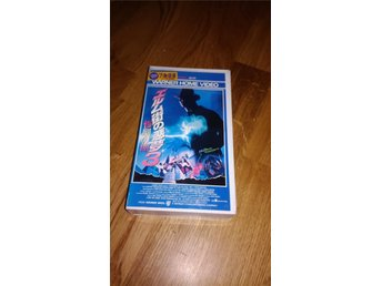 A Nightmare On Elm Street 3 (Japan VHS)