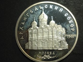 RUSSIA CCCP 5 ROUBLES 1991 CATHEDRAL OF THE ARCHANGEL MICHAEL IN MOSCOW
