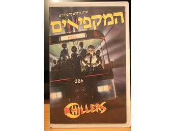 Chillers - Troma, VHS - Israel - Ex Rental - Rare