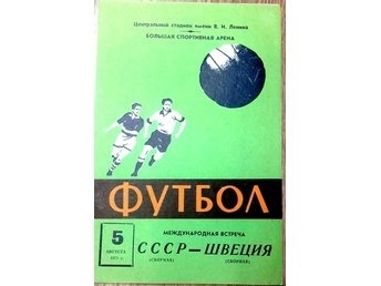 Football programme - USSR v. SWEDEN 1973, friendly match.