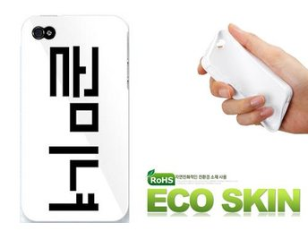 Eco Skin TPU Mjuk Skal Till iPhone 4 / 4S / Beautiful-Woman - Södertälje - Eco Skin TPU Mjuk Skal Till iPhone 4 / 4S / Beautiful-Woman - Södertälje