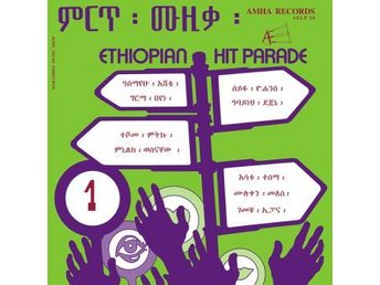 Ethiopian Hit Parade 1 (Vinyl LP)