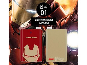 KOREA IMPORTS IRON MAN 5000mAh 8pin gender power bank