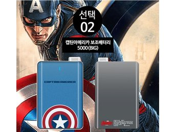 KOREA IMPORTS CAPTAIN AMERICA 5000mAh 8pin gender power bank