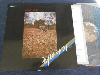 SUNFLOWER - VOL. 2  LP Han Kook Record Co Sydkorea folk rock 1985