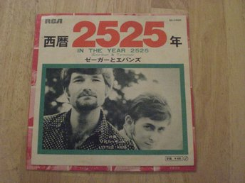 "Zager & Evans - In The Year 2525 7"" (JAPAN)"