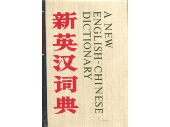 A new english-chinese dictionary.