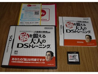 DS: Brain Age Train Your Brain in Minutes a Day!