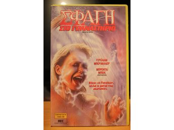 Witch Bitch (Death Spa) - EX rental, Greek, Key Video, VHS