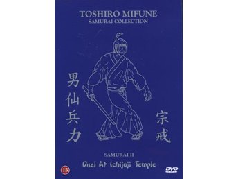 Duel at Ichijoji temple (DVD)