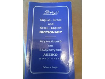 Divry's English-Greek and Greek-English dictionary