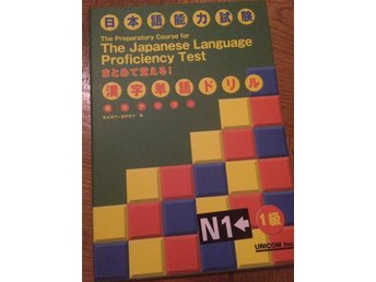 The Preparatory Course for The Japanese Language Proficiency Test N1