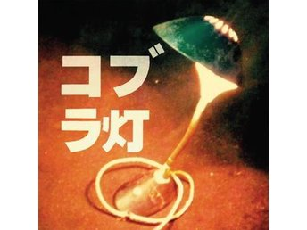 Cobra Lamps: Cobra Lamps EP (Vinyl LP) - Nossebro - Cobra Lamps: Cobra Lamps EP (Vinyl LP) - Nossebro