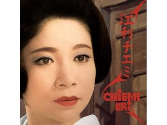 Chiemi Eri: Chiemi Eri (Vinyl LP)