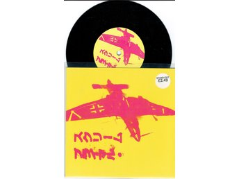 PRIMAL SCREAM 7'' – If They Move, Kill 'Em / Darklands, limited edition, PS